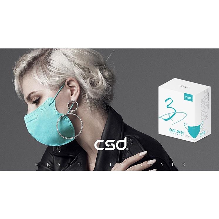 【快速出貨】【CSD 中衛】中衛3D立體 醫療口罩 30入 酷黑/夜幕灰/月河藍 鬆緊耳帶/黑色/藍色/透氣貼盒