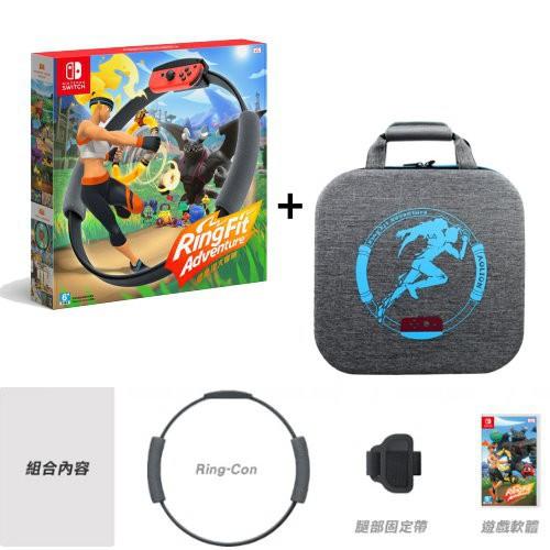 【SWITCH】Nintendo Switch 健身環大冒險+專屬收納包 全新中文版 台灣公司貨