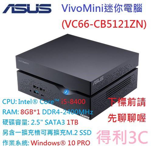 【得利3C】 ASUS 華碩 VivoMini迷你電腦 VC66-CB5121ZN 免運喔