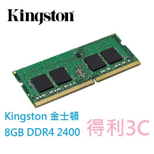 現貨喔 Kingston 金士頓 4G 4GB 8GB 8G DDR4 2400 2666 16G 16GB筆記型記憶體