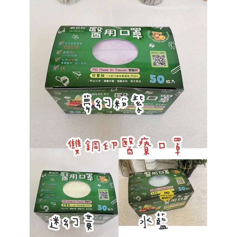現貨 (水藍/黃色/綠色)順易利 醫用兒童平面口罩 50入一盒180元 雙鋼印