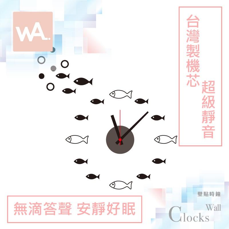 Wall Art 現貨 超靜音設計壁貼時鐘 年年有餘 台灣製造高品質機芯 無痕不傷牆面壁鐘 掛鐘 創意布置 DIY牆貼