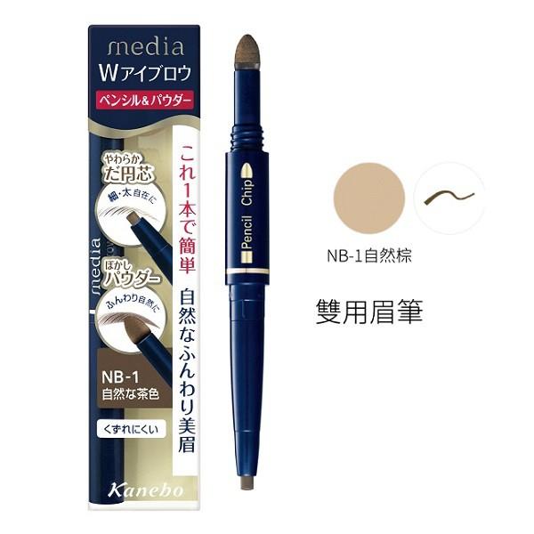 媚點 雙用眉筆(自然棕)NB-1【康是美】