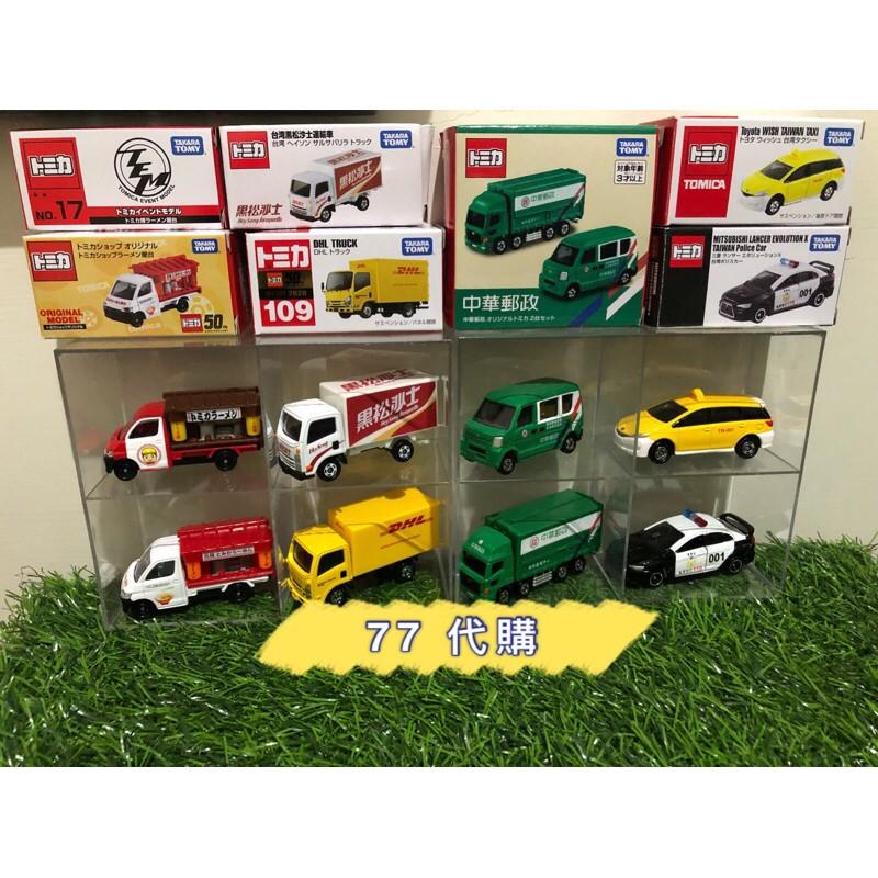 【77代購 現貨商品】TOMICA 台灣特仕版 郵局車 警車 計程車 黑松沙士車 DHL車