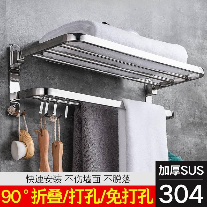 可摺疊浴巾架304不鏽鋼毛巾架酒店掛毛巾壁掛衛生間置物架收納架毛巾架