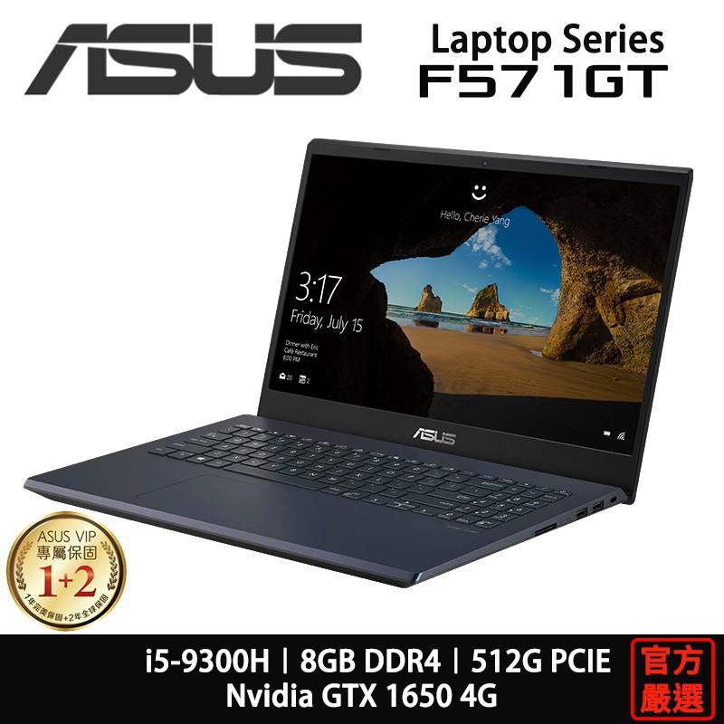 ASUS 華碩 Vivobook F571 F571GT-0631K9300H i5/8G/GTX1650/黑 筆電
