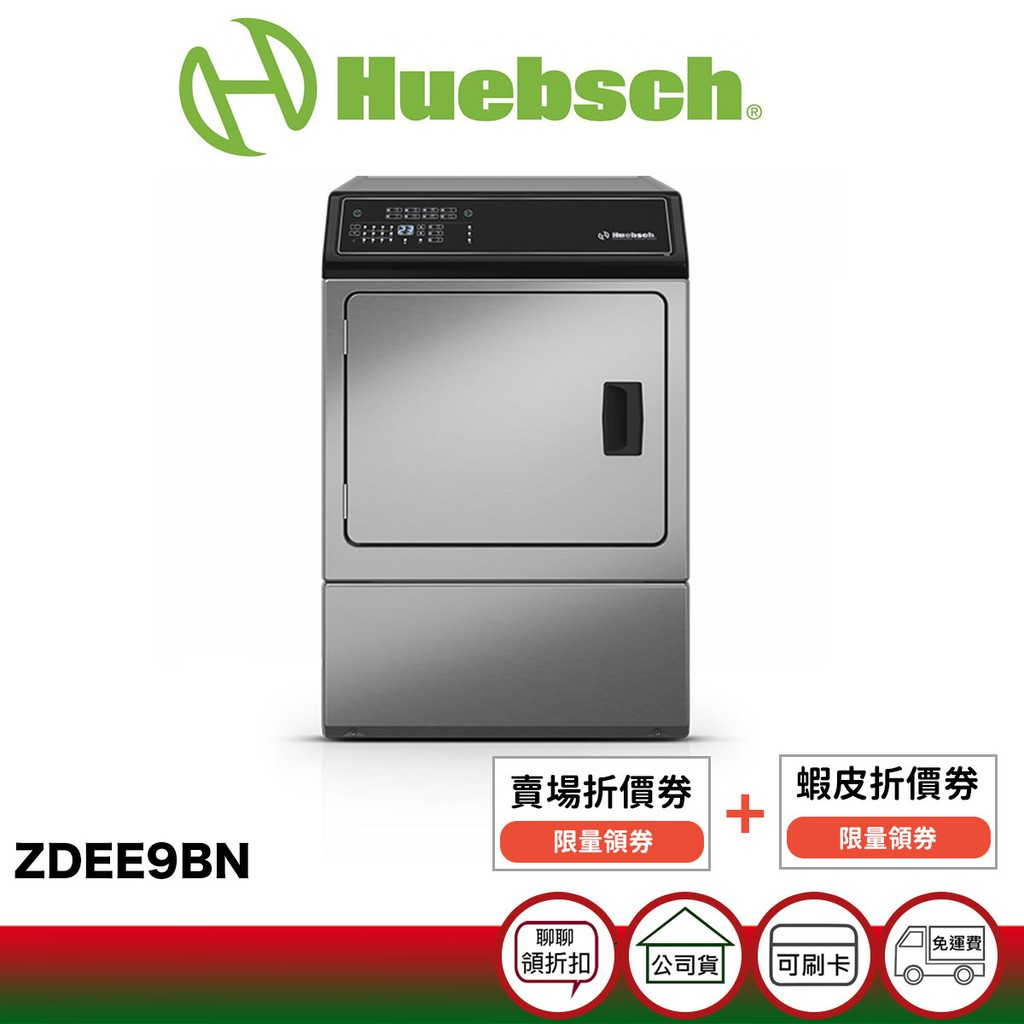 Huebsch 上洋美國優必洗 ZDEE9BN 15公斤 電力型 乾衣機【限時限量領券加碼85折起】