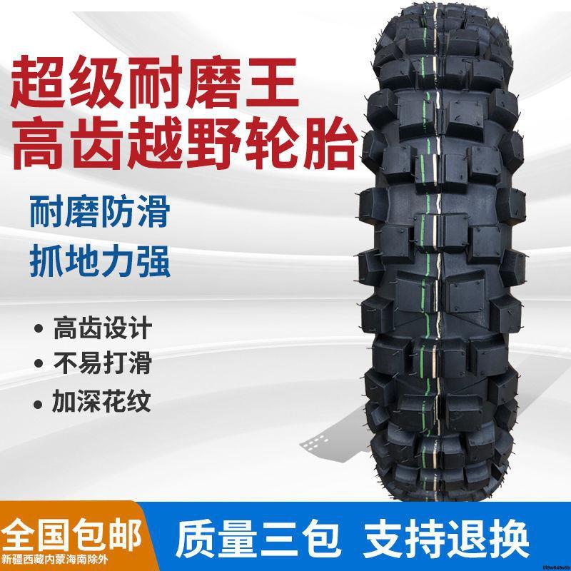 輪胎防滑越野摩托車輪胎大花前后2.75/3.00/3.25/90/100/110-16-17-18Rena雜貨坊