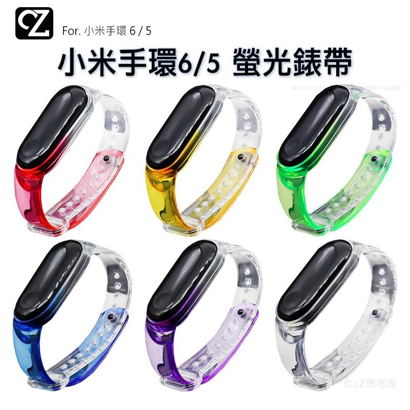 小米手環 6 小米手環 5 螢光錶帶 透明 替換錶帶 通用錶帶 小米手環錶帶 小米錶帶 小米腕帶 手錶帶 運動錶帶