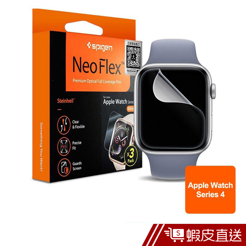 Spigen Apple Watch 4(44mm)Film Neo Flex 貼 蝦皮直送