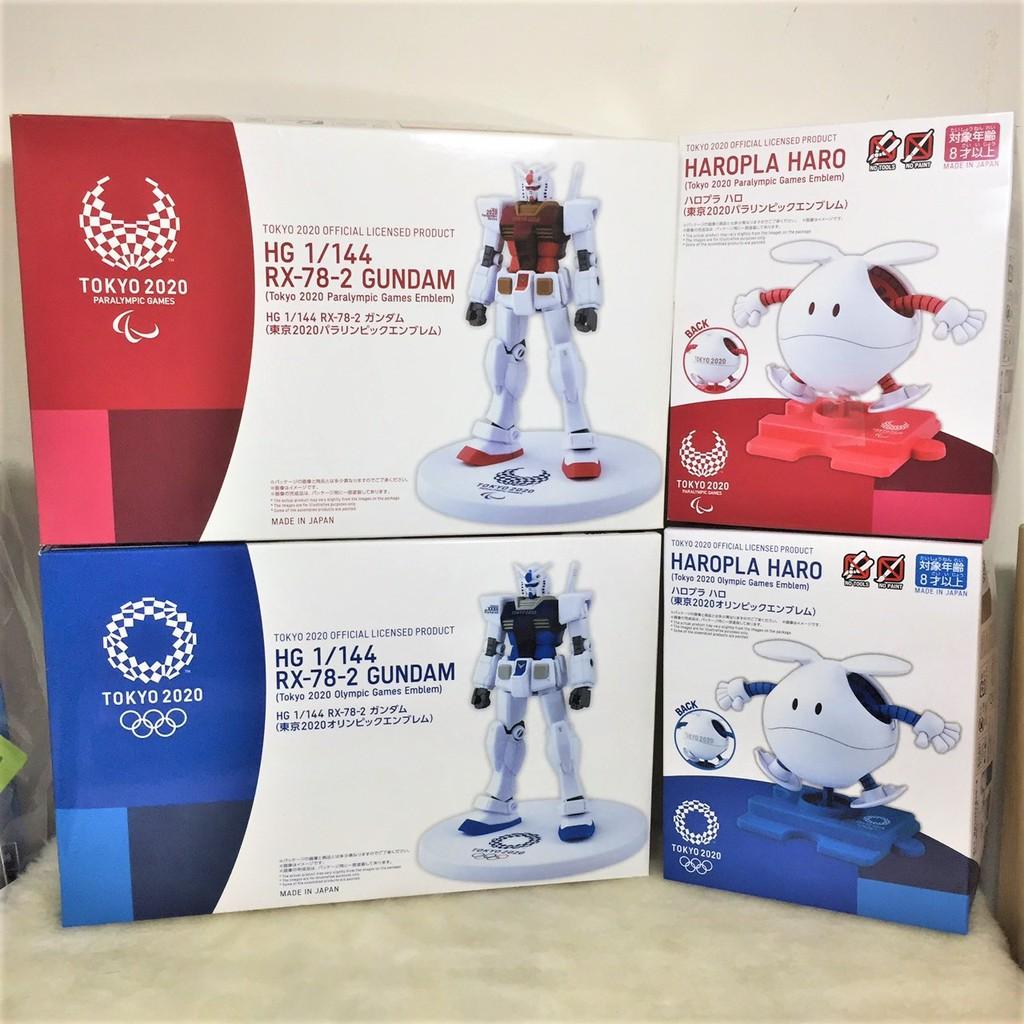 【玩具櫃】【現貨到.數量有限】GUNDAM 2020 東京 奧運 鋼彈 / 哈囉球 限定版