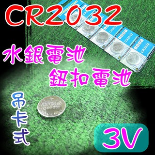 M1B72 CR2032 鈕扣電池 水銀電池 3V   汽車遙控器機車防盜器用 CR2032 水銀電池 臺南市