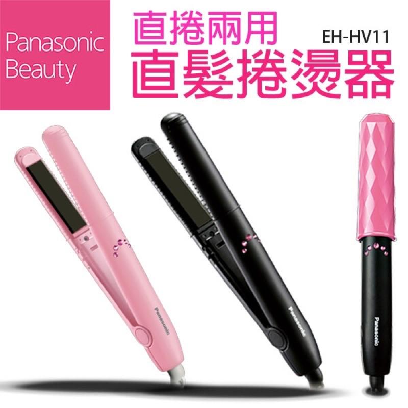 Panasonic 國際牌 升級版 輕巧攜帶型 直捲兩用 直髮捲燙器 EH-HV11 離子夾 捲髮器 粉紅色 黑色