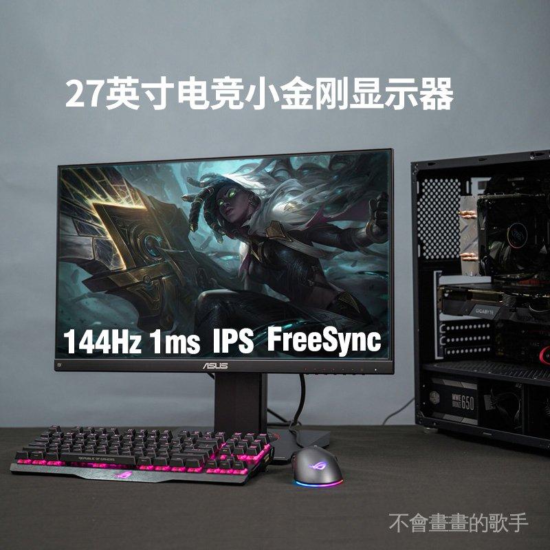 【新款 現貨】華碩VG279Q 27英寸144Hz電競小金剛顯示器IPS高清PS4電腦顯示屏