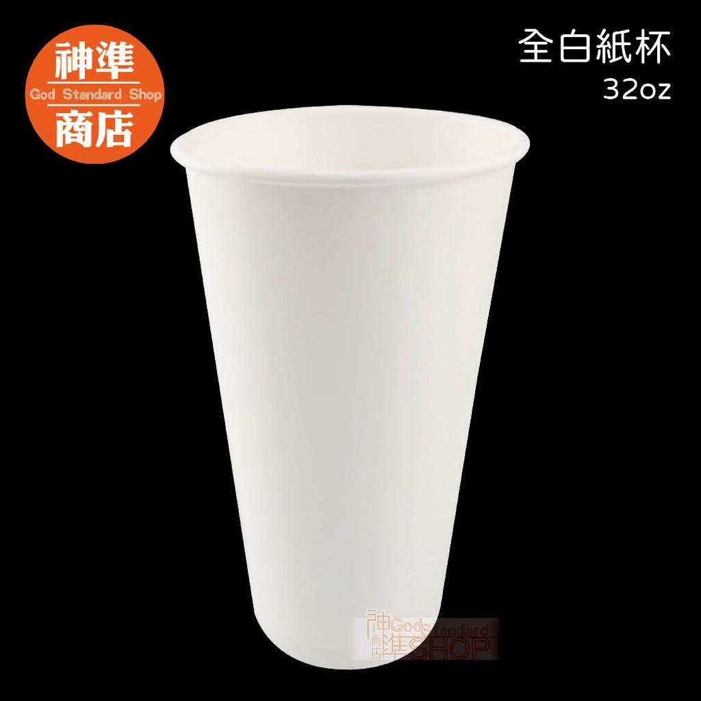 全白32oz紙杯 1000公升杯 胖胖杯紙杯 1000ml紙杯 1000cc 胖胖杯 外帶杯 紙杯