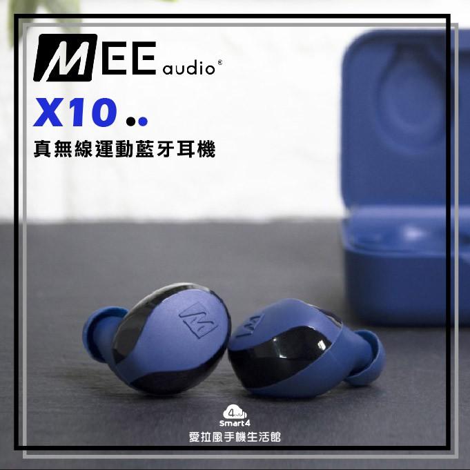 【愛拉風真無線耳機專賣店】MEE audio X10 真無線運動耳機 藍牙耳機 長達23小時電力 高cp值