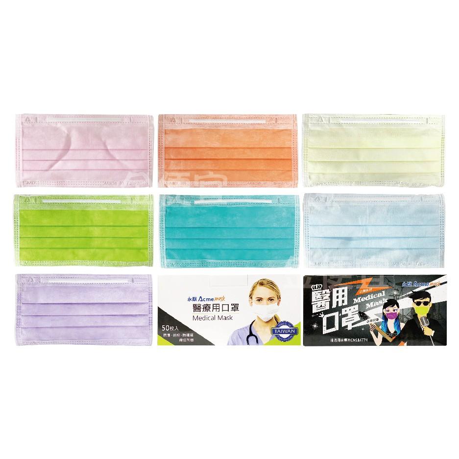 """""""永猷"""" 醫療用口罩 (未滅菌) 成人 50入/盒 : 藍色、粉紅色、炫彩綠、亮眼橘、天青藍、紫色、黃色 醫用口罩"""