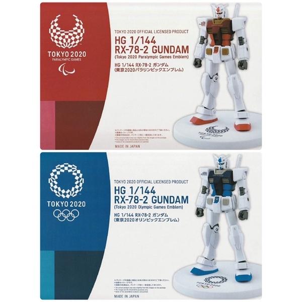現貨🇯🇵2020東京奧運限定 1/144鋼彈超人RX-78-2 藍色/紅色