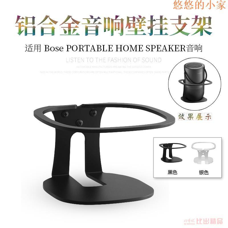 【高品質掛置】適用博士Bose PORTABLE HOME SPEAKER音響掛架金屬音箱墻壁掛支架