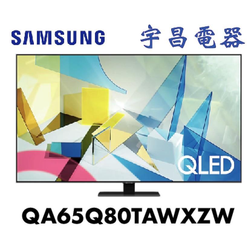 【宇昌電器】免運 SAMSUNG 三星 65吋 4K QLED智慧連網電視 QA65Q80TAWXZW / 65Q80T