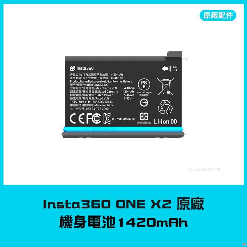 W【臺灣出貨】獨家 電池現貨 原廠 Insta360 ONE X2 機身電池1420mAh / 充電座/快速充電器
