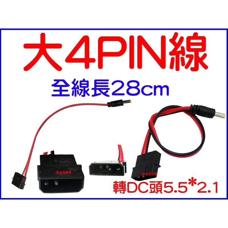 『仟尚電商』大4P轉接頭 轉DC頭5.5*2.1 LED 電腦主機 大4P接頭轉換器 大4Pin 5MM接頭 轉接頭