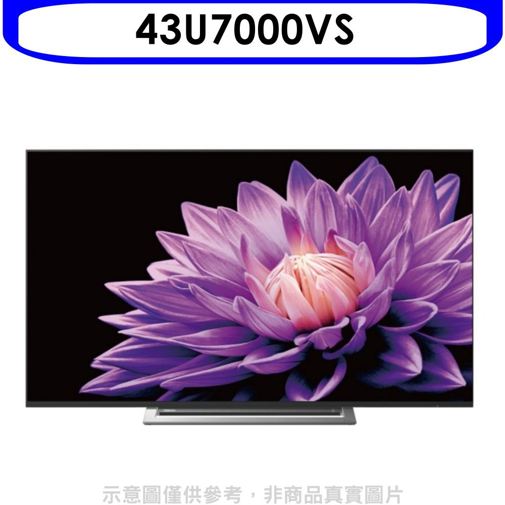 TOSHIBA東芝【43U7000VS】43吋4K聯網電視 分12期0利率