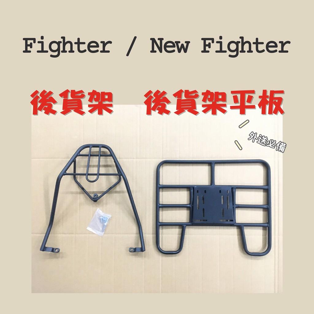 (小舖)New Fighter 四代 五代 新悍將 貨架 後貨架 後貨底板 外送架 後貨架組 SYM