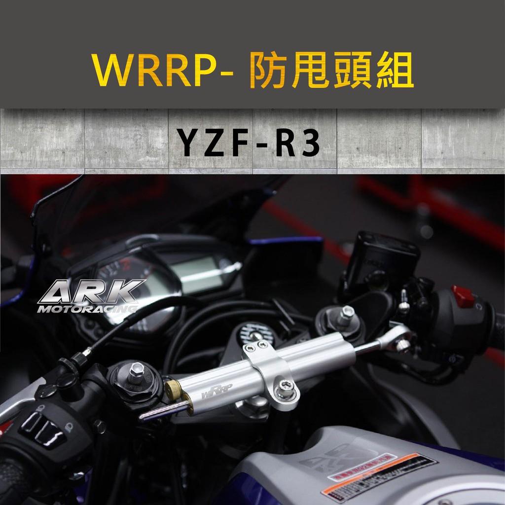 方舟車業 -【WRRP防甩頭組】YAMAHA R3