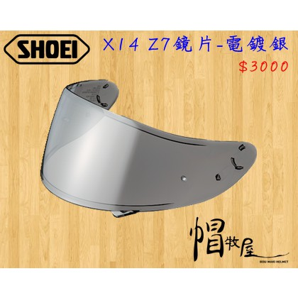 【帽牧屋】SHOEI X14 Z7 全罩安全帽 配件 通用 鏡片 公司貨 原廠鏡片 可裝防霧片 CWR-1 電鍍銀