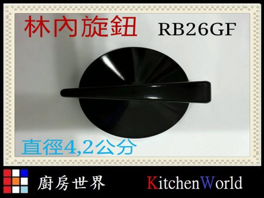 高雄 瓦斯爐配件 林內機種適用 旋鈕 RB26GF 【KW廚房世界】