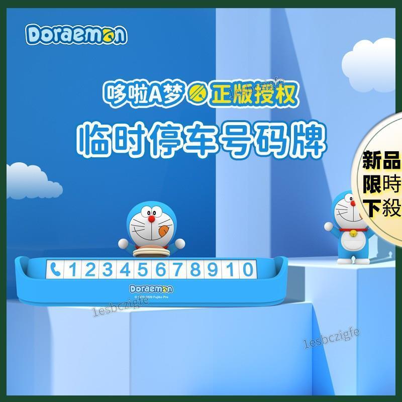 新品哆啦A夢卡通便攜硅膠軟殼車內擺件臨時停車牌停車哆啦A夢號碼牌