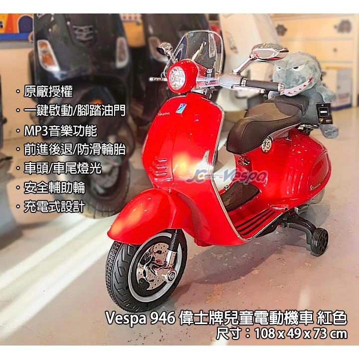 【嘉晟偉士】(紀念限量商品) Vespa 946 紅色 偉士牌 兒童電動機車 (946-2)