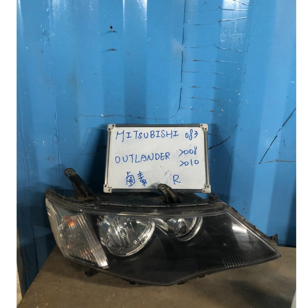 MIS083 三菱OUTLANDER 08-10年 鹵素右大燈 原廠二手空件