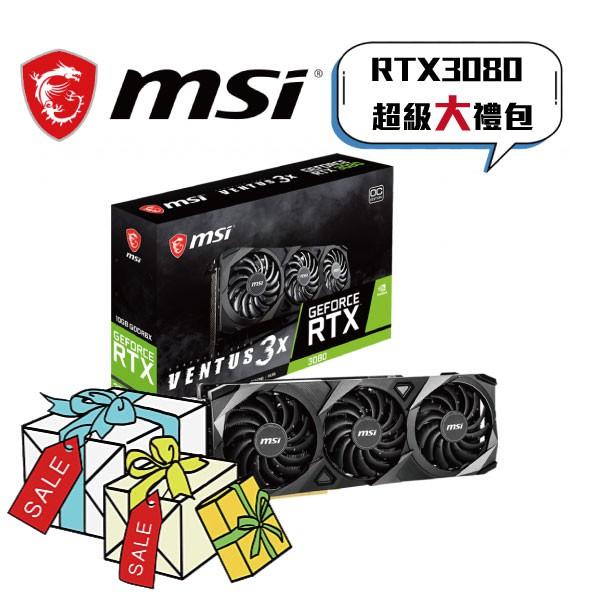 微星 RTX3080 VENTUS 3X 10G OC顯示卡 【超級大禮包】詳細請看商品描述