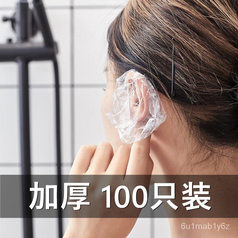 [現貨]口罩鏈 口罩鍊 口罩繩100只裝一次性耳套洗澡防水耳罩洗頭打耳洞染髮護耳朵神器保護套口罩掛勾 口罩神器 耳朵減壓