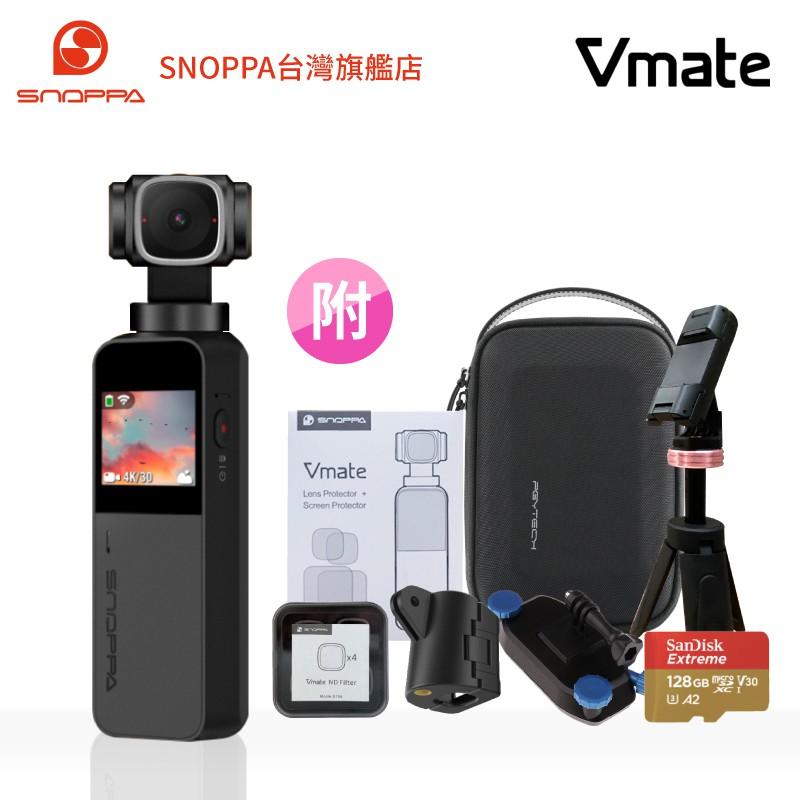 【專業攝影組】SNOPPA Vmate 口袋型三軸相機 附鋼化膜 轉接立座 記憶卡 迷你腳架 防撞包|SNOPPA旗艦店