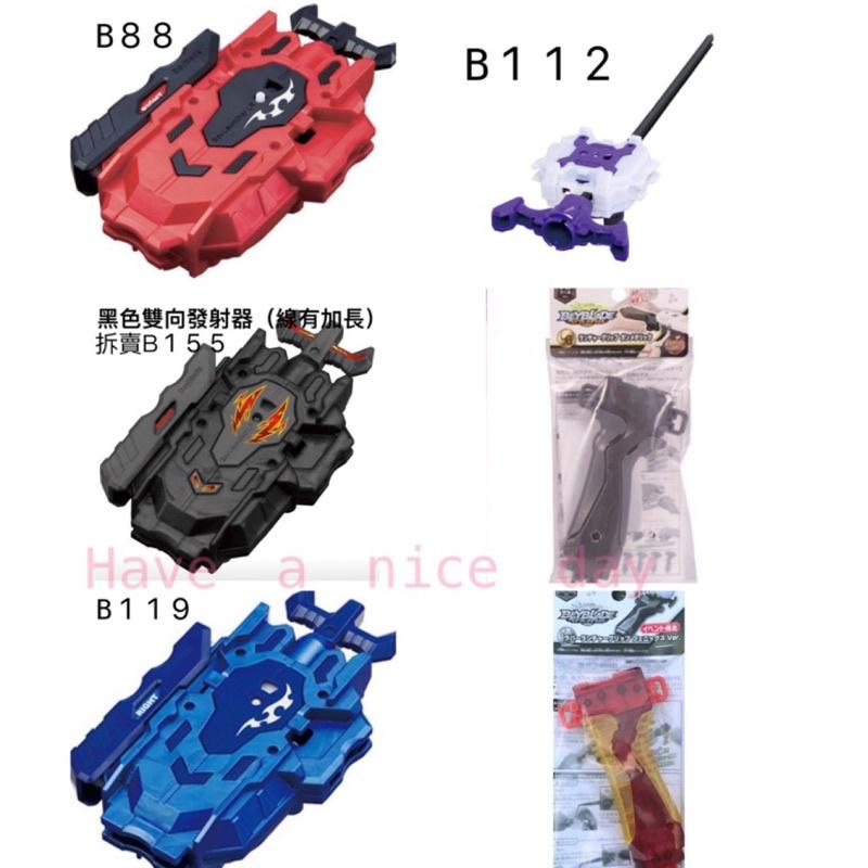 玩具夏季促銷5折正版戰鬥陀螺發射器 握把  B88 B119  B129 B112 B181 B184 B165雙向 拉