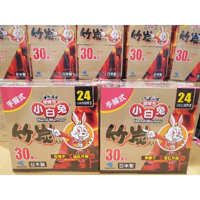 <出清>寒流必備 小白兔暖暖包 日本製造  持續24小時