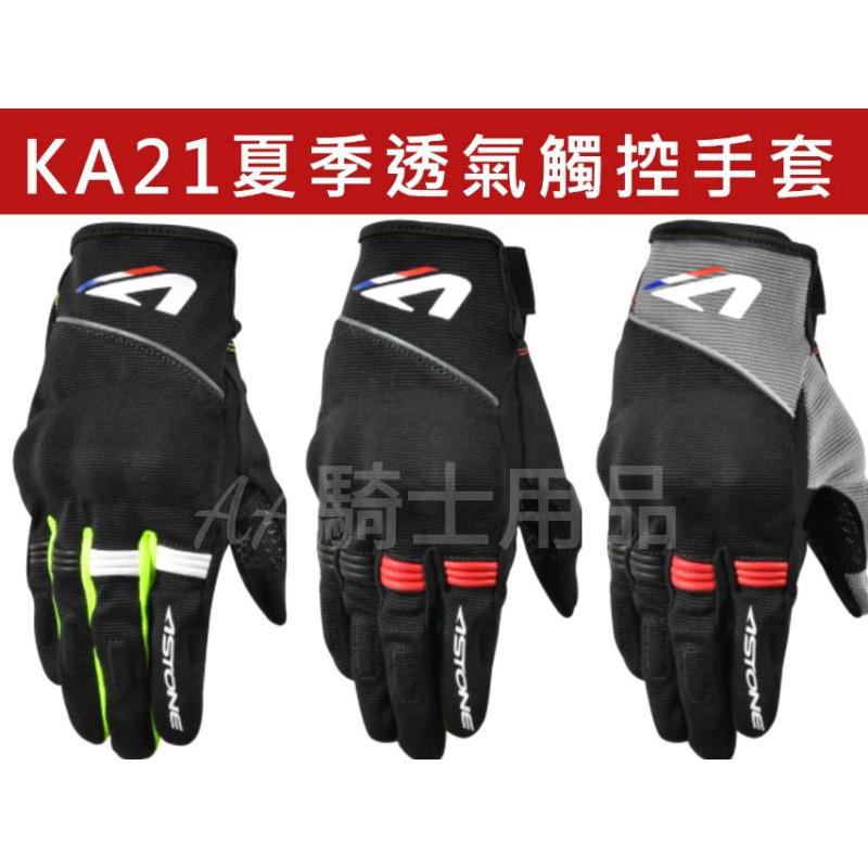 [現貨]Astone KA21 防摔手套 螢光黃 黑/紅 黑/灰 防摔 隱藏式護具 透氣 觸控