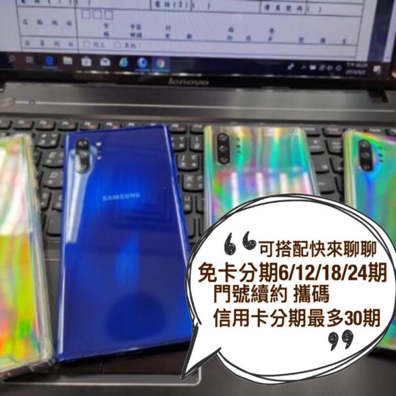 5/20當日限定 全新未拆24900 samsung Note10+ 12/256G note10 plus