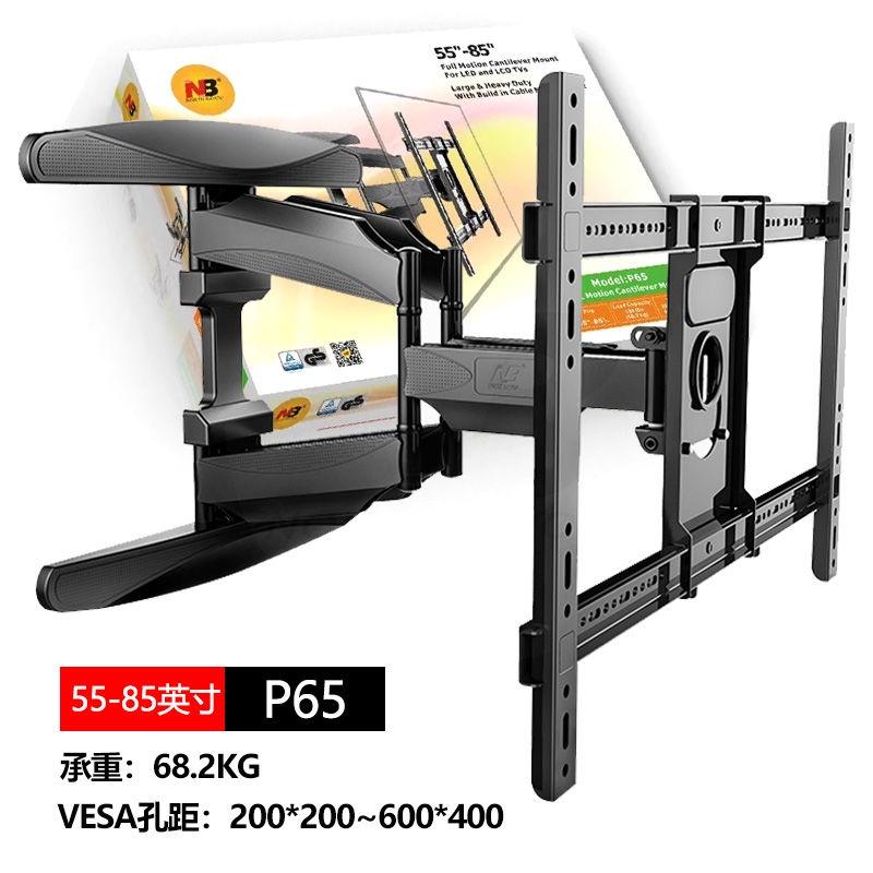 ⭐新品促銷 屏幕支架⭐♠NB P65電視伸縮掛架旋轉支架壁掛通用海信TCL小米華為55-85寸掛墻
