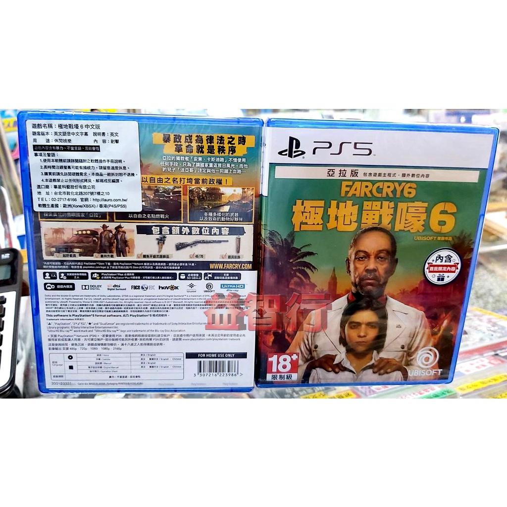 『台南益智行』PS5 極地戰嚎 6 中文 亞拉版(內附贈預購特典)