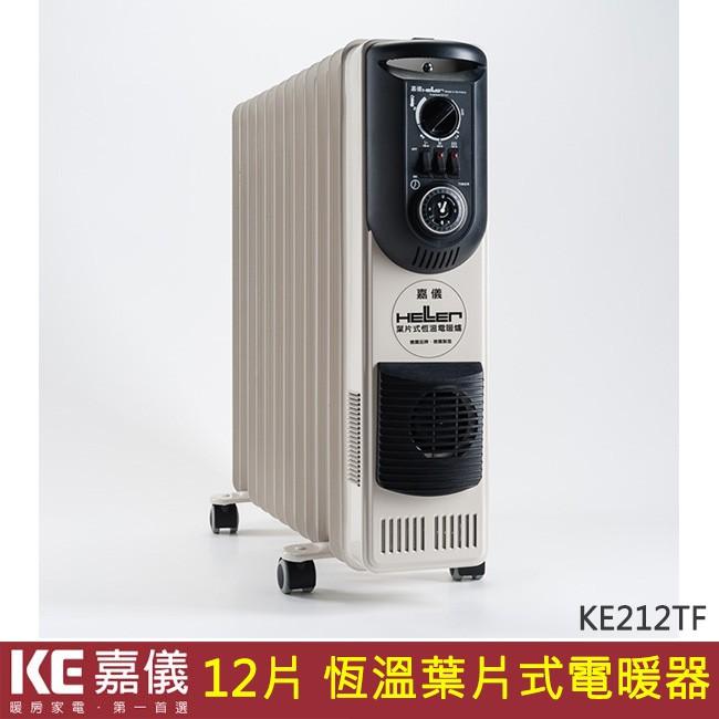 【嘉儀 HELLER】12葉片 恆溫葉片式電暖器 KE212TF