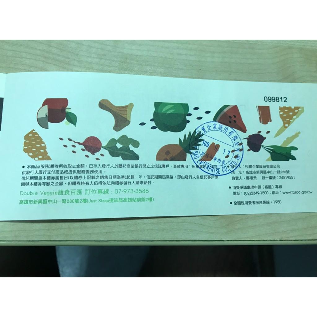蔬食百匯 double veggie 素食百匯吃到飽餐券 午/晚餐券