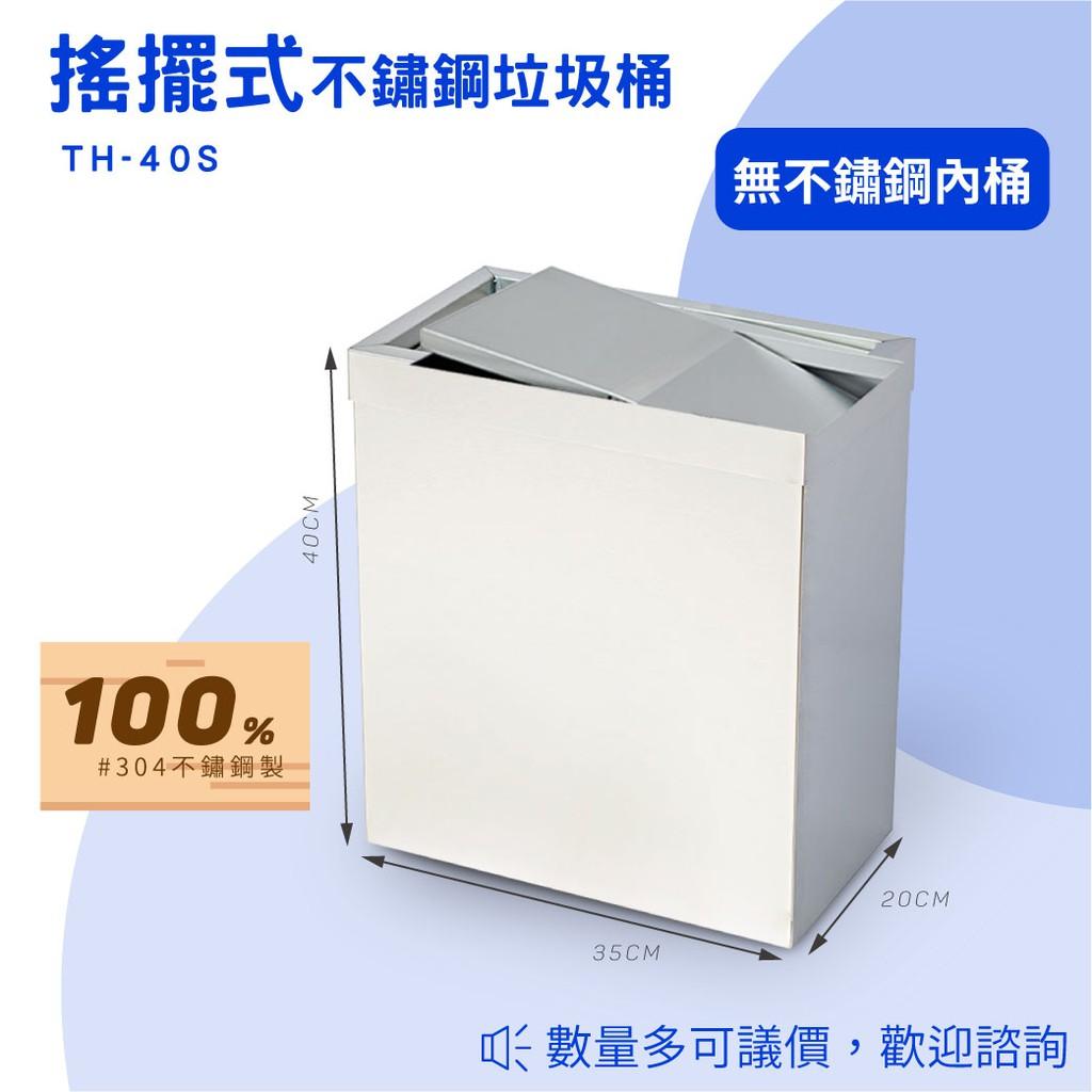 【買賣點】TH-40S 不鏽鋼搖擺式垃圾桶(無內桶)室內 戶外 回收桶 垃圾桶 資源回收桶 分類桶