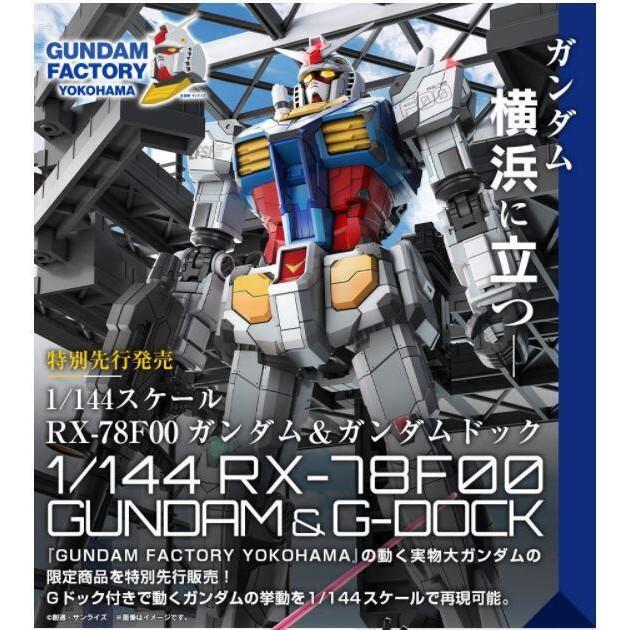鋼彈倉庫 - 日版 魂商店 限定 BANDAI 1/144 RX-78F00 初代鋼彈 + 格納庫 橫濱限定