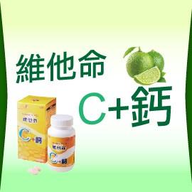 維他命C +鈣 錠 維生素C 100粒 [濟生]