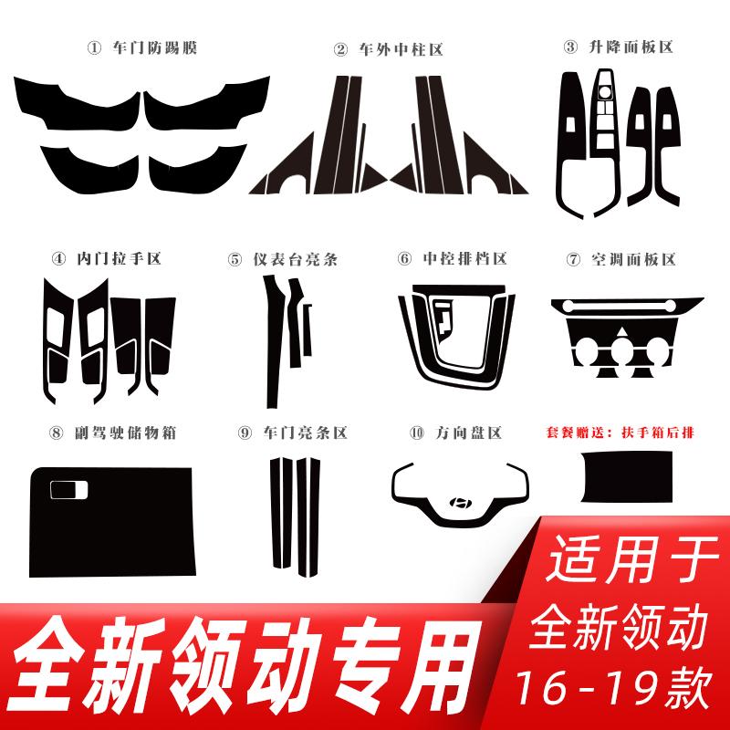 16-20 HYUNDAI Elantra(領動)內飾改裝碳纖維貼紙 中控排檔位 車門防踢墊 裝飾貼膜 卡夢貼紙