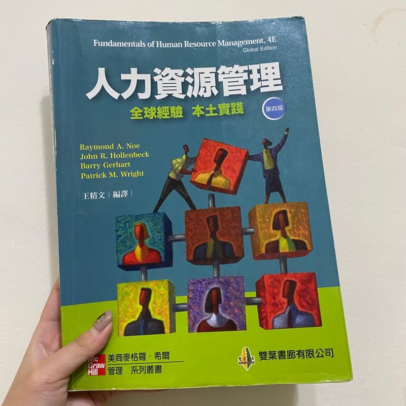 人力資源管理 全球經驗 本土實驗第四版 雙葉書廊